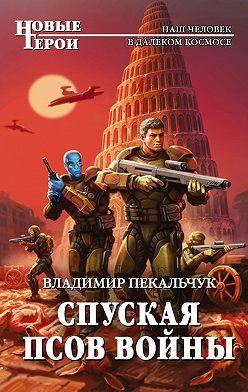 Владимир Пекальчук - Спуская псов войны