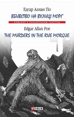 Едгар По - Вбивство на вулиці Морг = The murders in the rue Morgue