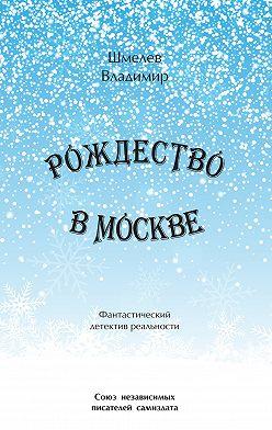 Владимир Шмелев - Рождество в Москве. Московский роман