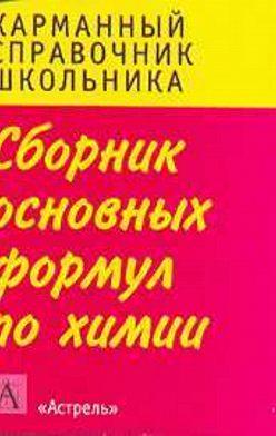 Елена Савинкина - Сборник основных формул школьного курса химии