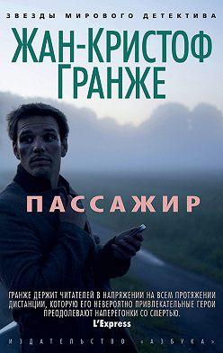 Жан-Кристоф Гранже - Пассажир