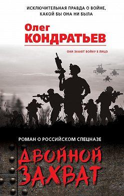 Олег Кондратьев - Двойной захват