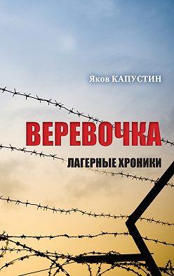 Яков Капустин - Веревочка. Лагерные хроники