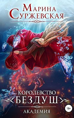 Марина Суржевская - Королевство Бездуш. Академия