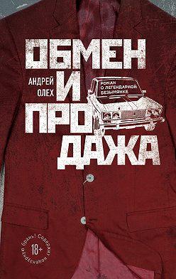 Андрей Олех - Обмен и продажа