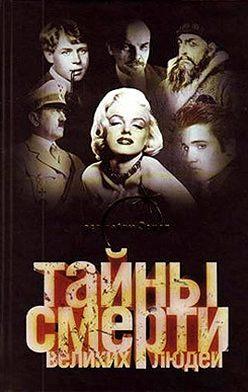 Вадим Ильин - Тайны смерти великих людей