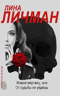 Лина Личман - Живой мертвец, или От судьбы не уйдёшь