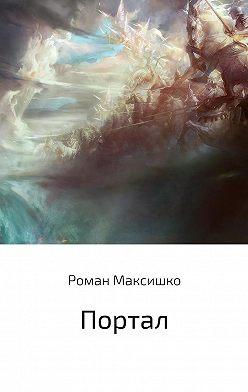 Роман Максишко - Портал