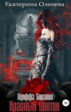 Екатерина Оленева - Красный цветок