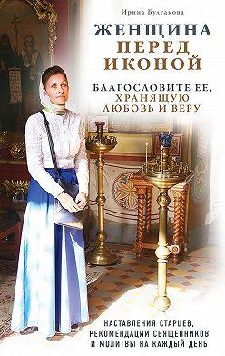 Неустановленный автор - Женщина перед иконой. Благославите ее, хранящую любовь и веру