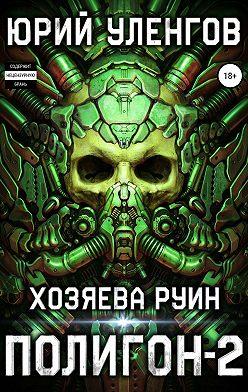 Юрий Уленгов - Полигон-2. Хозяева руин