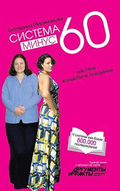 Екатерина Мириманова - Система минус 60, или Мое волшебное похудение
