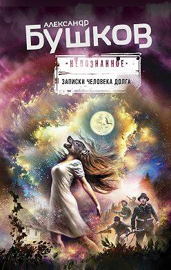 Александр Бушков - Записки человека долга (сборник)
