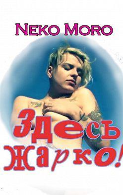 Neko Moro - Здесь жарко! Эротические истории