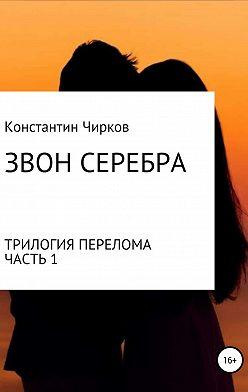 Константин Чирков - Звон серебра