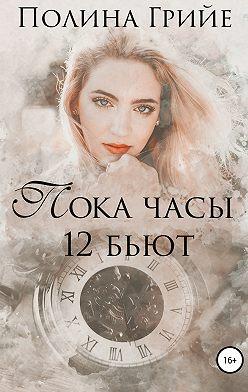 Полина Грийе - Пока часы 12 бьют