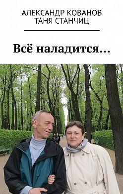 Александр Кованов - Всё наладится…