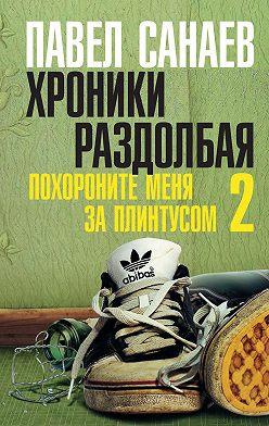 Павел Санаев - Хроники Раздолбая