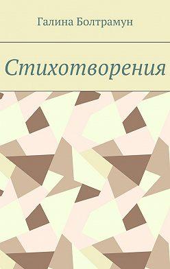 Галина Болтрамун - Стихотворения