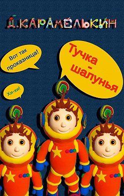 Дмитрий Карамелькин - Тучка-шалунья