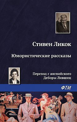 Стивен Ликок - Юмористические рассказы (сборник)