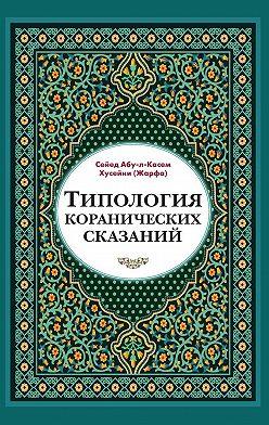 Сейед Абу-л-Касем Хусейни - Типология коранических сказаний. Выявление реалистических, символических и мифологических аспектов