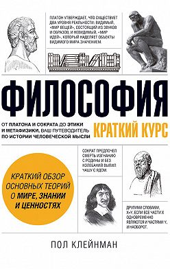 Пол Клейнман - Философия. Краткий курс