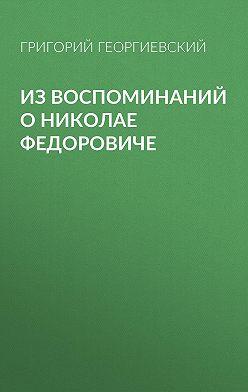 Григорий Георгиевский - Из воспоминаний о Николае Федоровиче