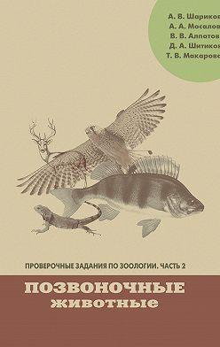 Т. Макарова - Проверочные задания по зоологии. Часть 2. Позвоночные животные