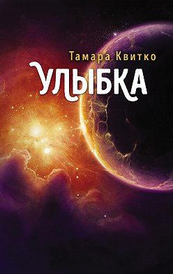 Тамара Квитко - Улыбка