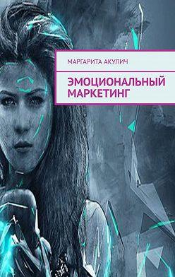 Маргарита Акулич - Эмоциональный маркетинг