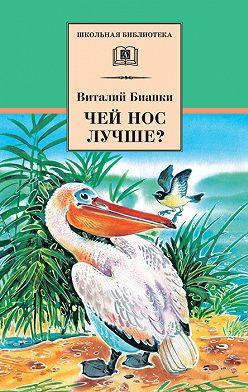 Виталий Бианки - Чей нос лучше? (сборник)