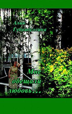 Алия Губайдуллина - Мне обещали любовь…