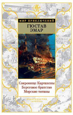 Густав Эмар - Сокровище Картахены. Береговое братство. Морские титаны (сборник)