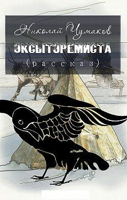 Николай Чумаков - Эксытэремиста
