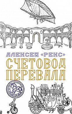 Алексей «Рекс» - Счетовод перевала