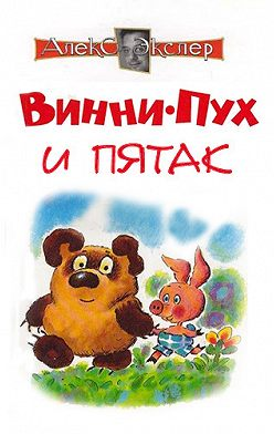 Алекс Экслер - Винни-Пух и Пятак