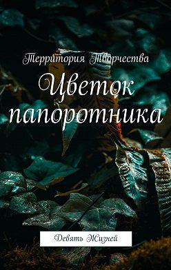 Валентина Спирина - Цветок папоротника. Девять Жизней