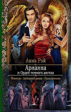 Анна Рэй - Арианна и Орден темного ангела