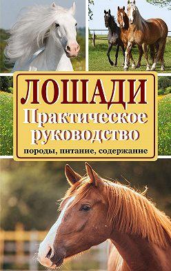 Константин Голубев - Лошади. Породы, питание, содержание. Практическое руководство