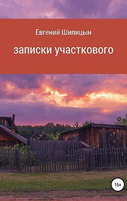 Евгений Шипицын - Записки участкового