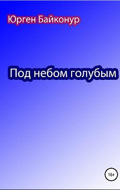 Юрген Байконур - Под небом голубым
