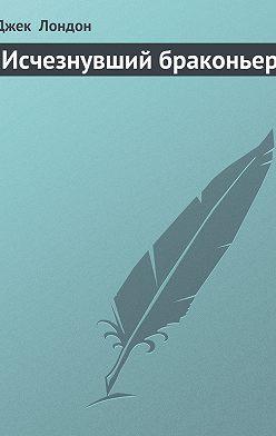 Джек Лондон - Спасенный браконьер
