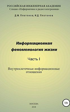 Даниил Платонов - Информационная феноменология жизни. Часть I: Внутриклеточные информационные отношения