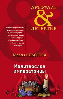 Мария Спасская - Молитвослов императрицы