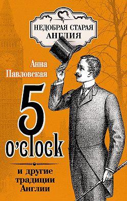 Анна Павловская - 5O'clock и другие традиции Англии