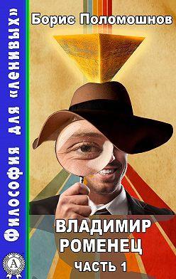 Борис Поломошнов - Владимир Роменец. Часть 1