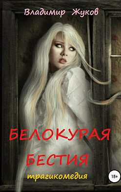 Владимир Жуков - Белокурая бестия