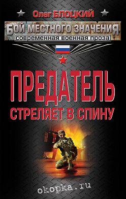 Олег Блоцкий - Предатель стреляет в спину (сборник)