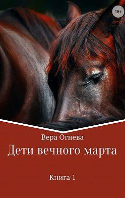 Вера Огнева - Дети вечного марта